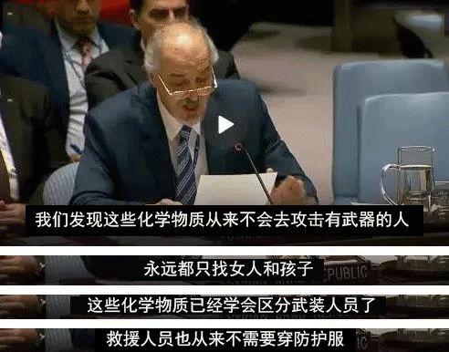 巴沙尔・贾法里在联合国大会上控诉美英法