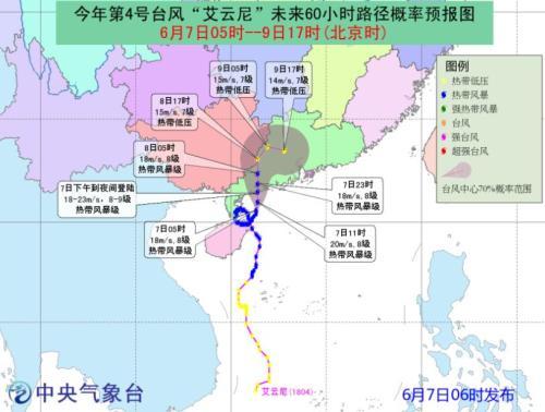 """第4号台风""""艾云尼""""路径概率预报图(6月7日05时-9日17时)"""