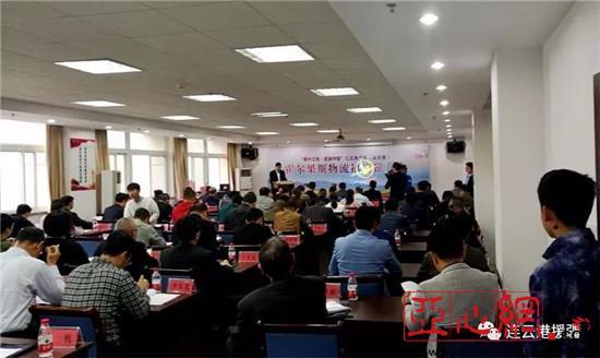 2018霍尔果斯物流招商推介会在连云港成功召开