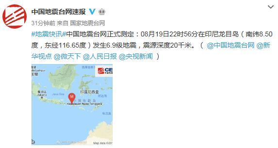 印尼龙目岛发生6.9级地震 震源深度20千米
