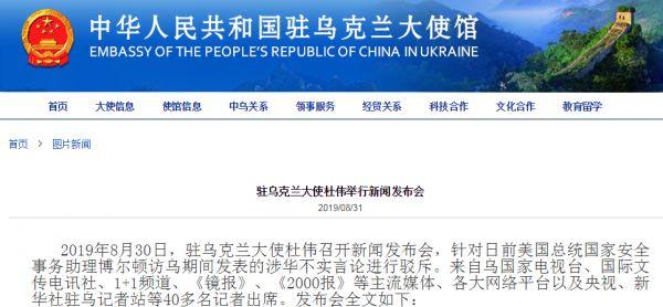 ▲中国驻黑克兰年夜使馆网站截图