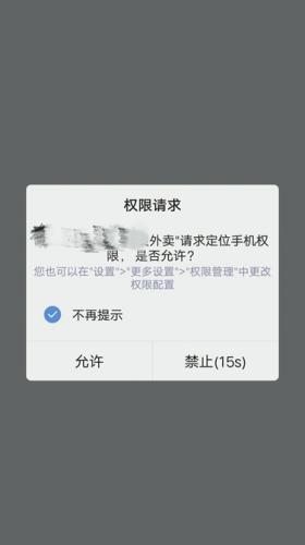 某外卖App首次打开要求手机定位权限。