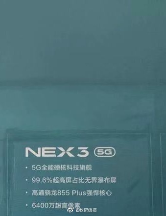 vivo NEX 3 5G曝光:无界瀑布屏 屏占比高达99.6%