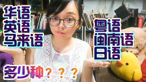 马来西亚华人到底能说多少种语言?这问题我被