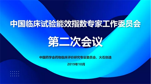 中国临床试验能效指数核心指标库正式建立