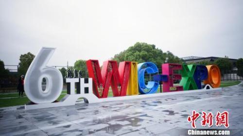 第六届世界互联网大会发布重要成