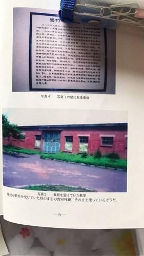 红房子图片为当时513部队进行细菌战培训的场所