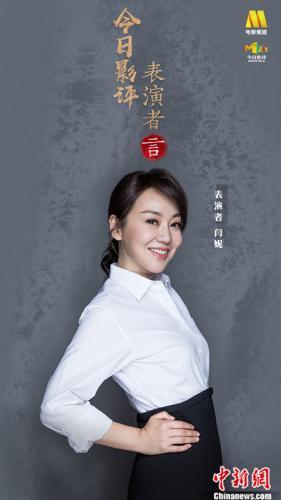 """《表演者言》闫妮周迅谈表演者的""""悲喜"""""""