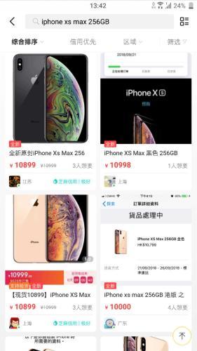 万元新iPhone闲鱼上被降价卖 卖家照样赚钱为何