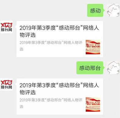 """为Ta投票!2019年第三季度""""感动邢台""""网络人物候选人投票开始"""