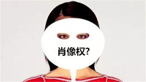 又未经肖像权人同意,比如商家擅自将表情包用于商品的宣传,无疑构成图片