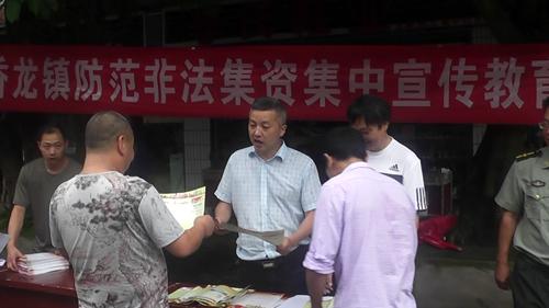 合川区:香龙镇开展非法集资集中宣传活动