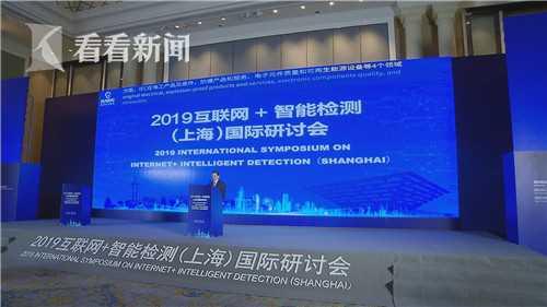 2019互联网+智能检测研讨会在沪召开