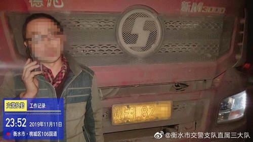 货车司机酒驾、超载、遮挡号牌被河北衡水交警查获