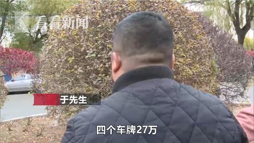 """男子花22万办连号车牌 结果""""面子""""掉了一地"""