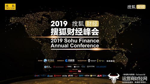 搜狐财经峰会成功举办  聚焦全球经济、中国企业机遇、企业社会责任