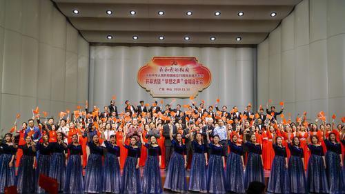 """""""我和我的祖国""""—庆祝中华人民共和国成立70周年合唱艺术周在中山启幕"""