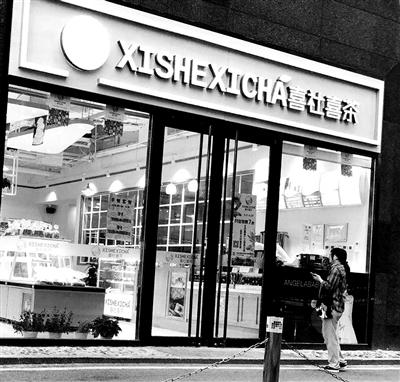 网红饮品店遭山寨 喜社喜茶并非喜茶