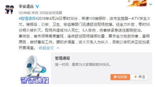 广东清远一KTV发生火灾 造成18人死亡、5人受伤