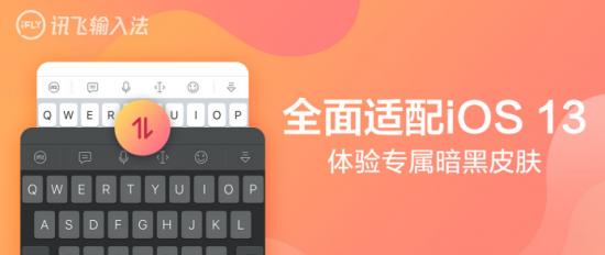 讯飞输入法首家全面适配iOS13 输入体验更畅快也更愉快