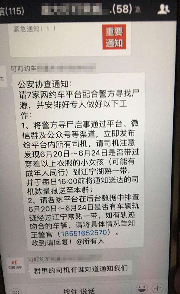 南京警方发给网约车的相关协查通报的通知。