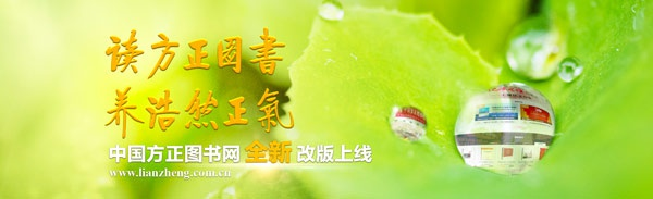 传媒湃 中纪委旗下专业出版机构官网改版