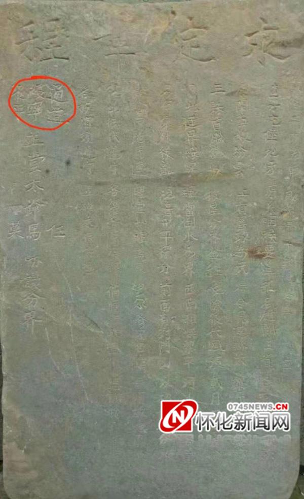 """武陵文化""""发现"""":外寨""""永定章程""""碑"""