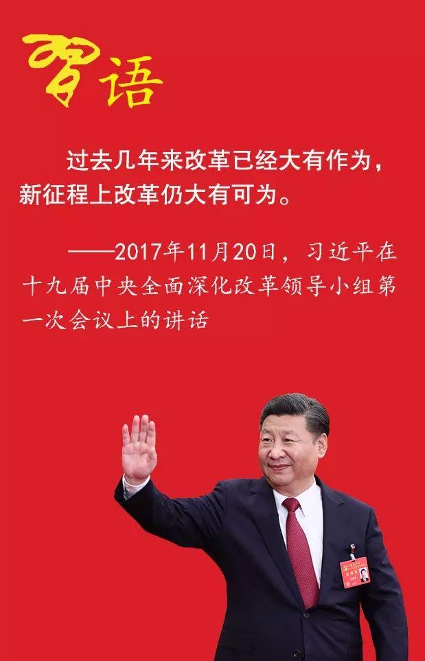 香港铁算盘官方網习近平的变革观