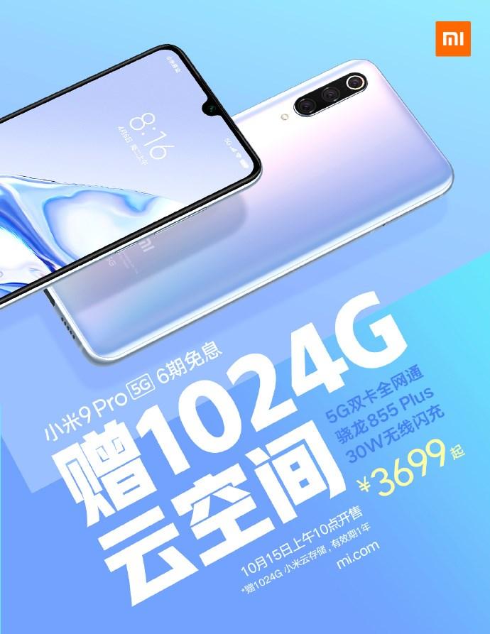 小米9 Pro 5G明日10点再次开售,6期免息+送1024G云存储