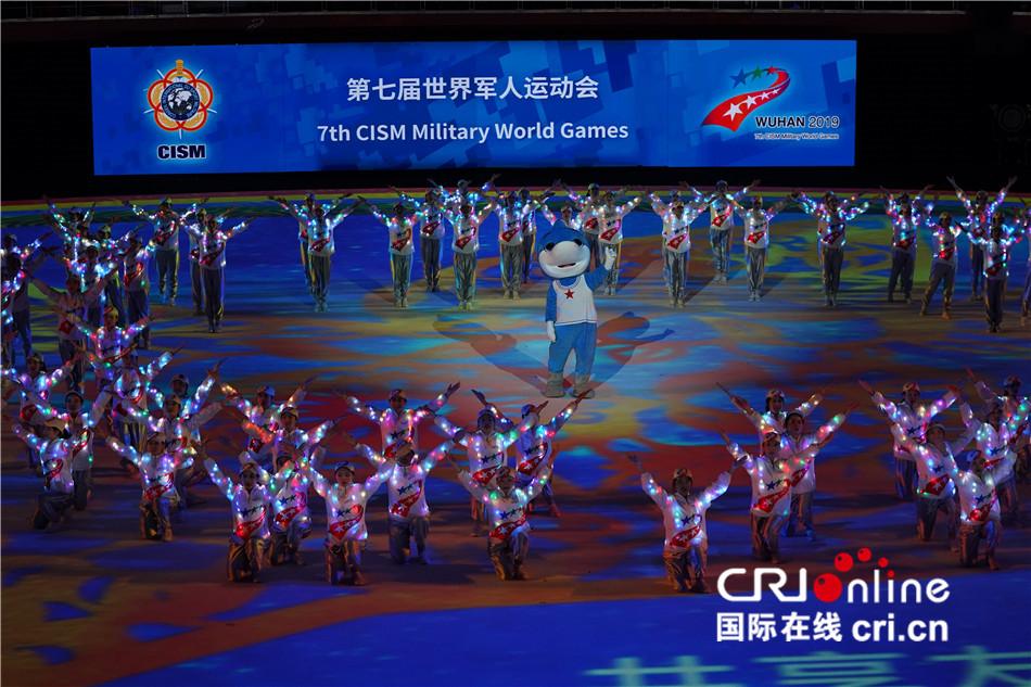 书写国际军事体育交流互鉴新篇章  第七届世界军人运动会在武汉闭幕