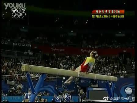 刘璇 2000 悉尼奥运会 平衡木