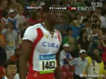 戴龙·罗伯斯 2008奥运会男子110米栏决赛