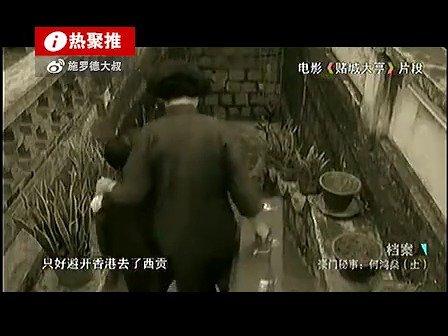 纪录片《豪门秘事——何鸿燊、霍英东、李嘉诚》片长1小时33分钟……