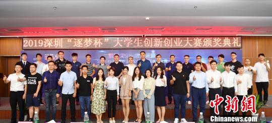 """2019深圳""""逐梦杯""""大学生创新创业大赛揭晓 30个优秀项目获奖"""