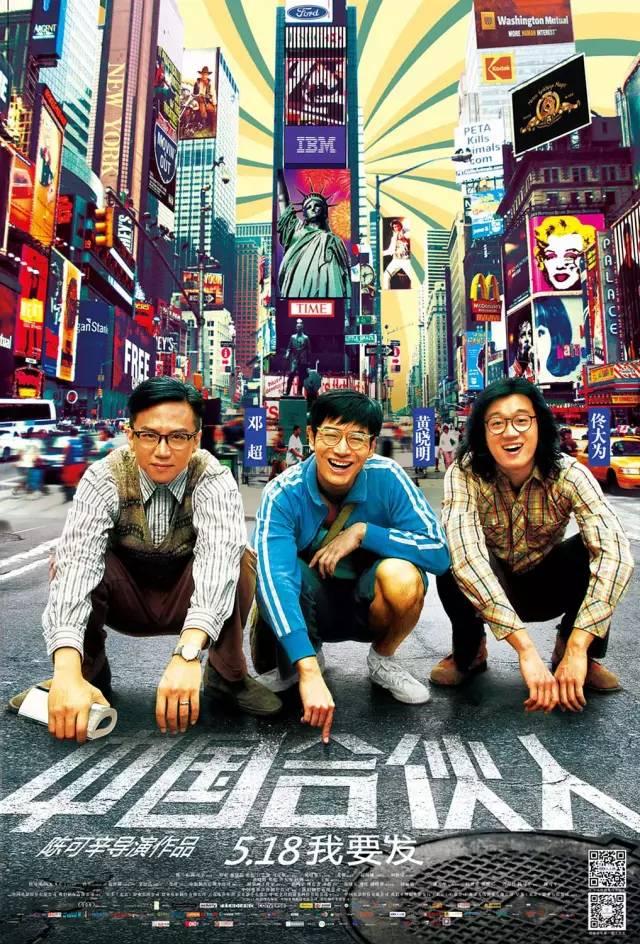 ▲《中国合伙人》电影海报