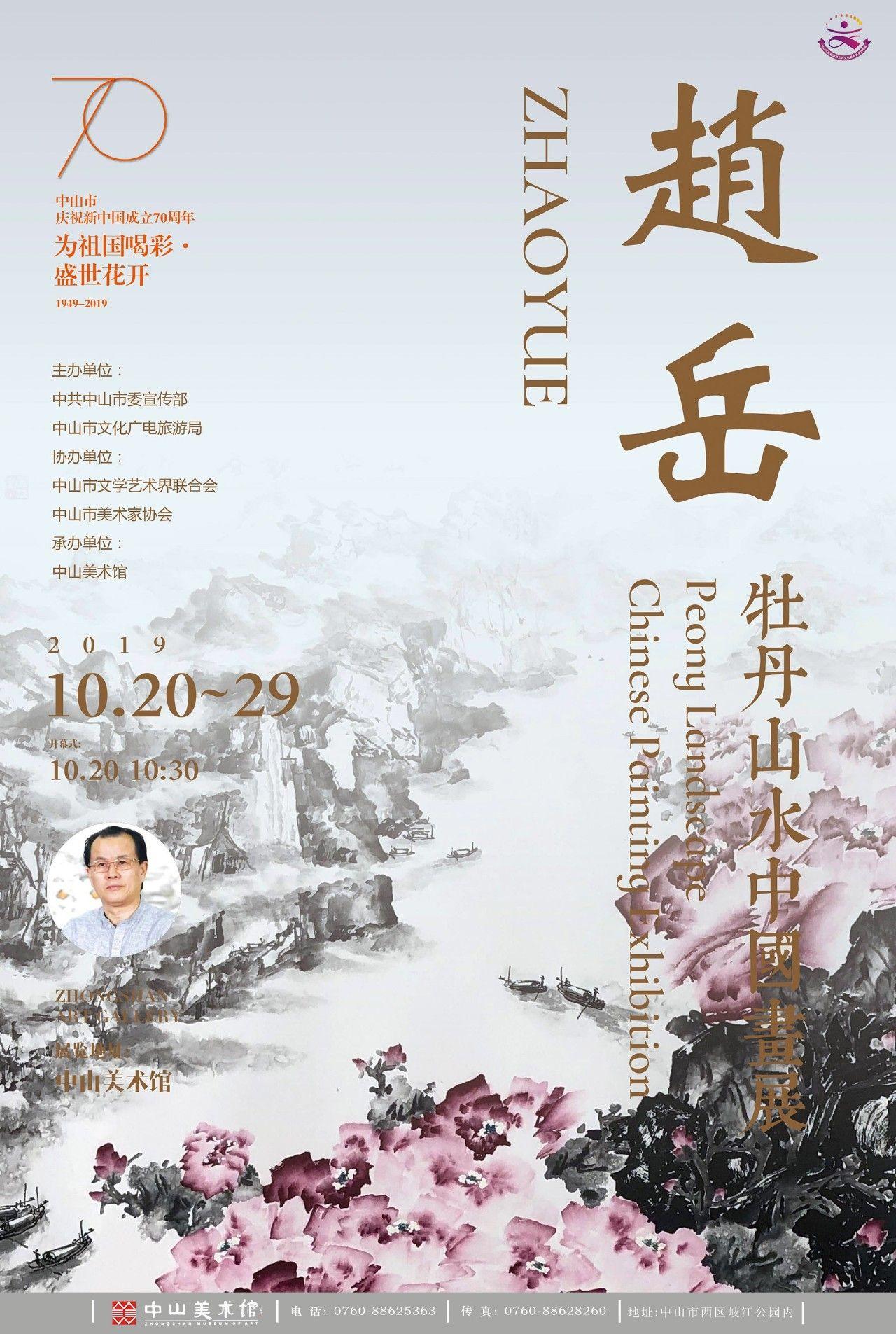 《赵岳牡丹山水中国画展》将在中山美术馆展出