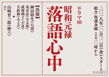 冈田将生饰演落语行家八云。(冈田弟弟的晚年妆容)