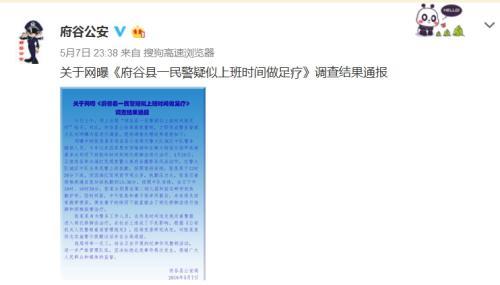 陕西省榆林市府谷县公安局官方微博截图。