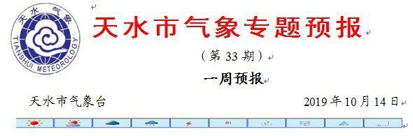 天水市气象台发布10月14日~20日天气预报