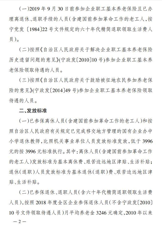 【新焦点】@宁夏人,2019年冬季取暖费补贴10月发放到位,发放标准是这样…