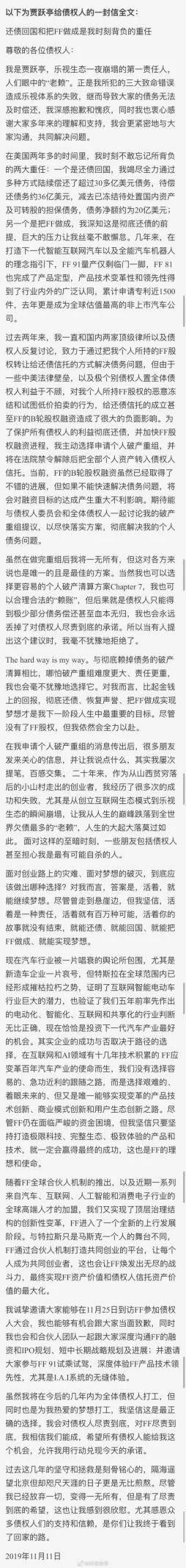 贾跃亭将举行债权人会议 届时将当面道歉