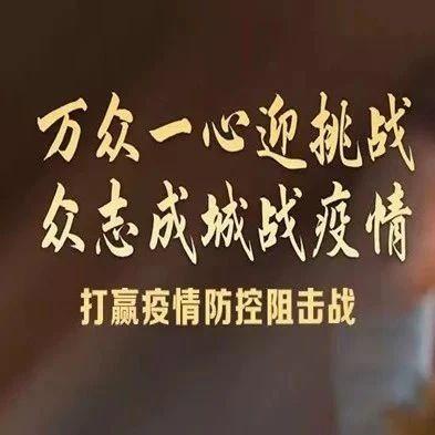 【南开防疫战】风雨同舟 披荆斩棘——南开区卫健委新冠肺炎疫情防控综合协调组工作纪实