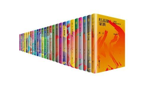 《莫言作品典藏大系》(1981-2019)精裝 浙江文藝出版社出版