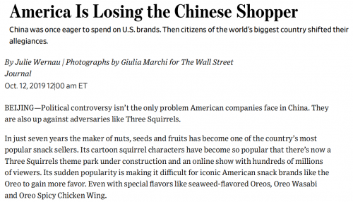 华尔街日报认为美国公司正遭遇像三只松鼠这样的对手