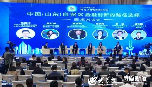 圆桌环节:专家大咖建言自贸区金融创新