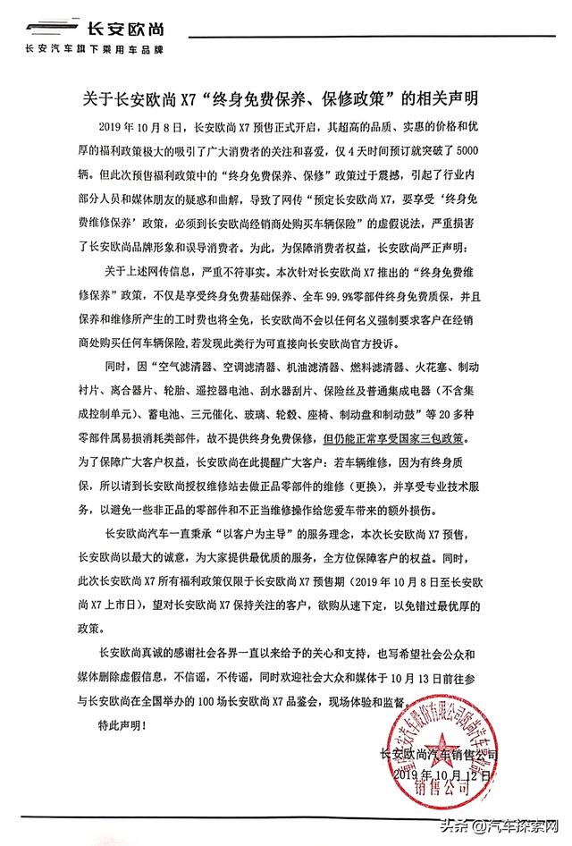 长安欧尚:没有X年X万公里,只有终身免费!