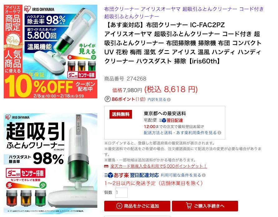 在日本热卖的除螨仪,强效、轻便、彻底