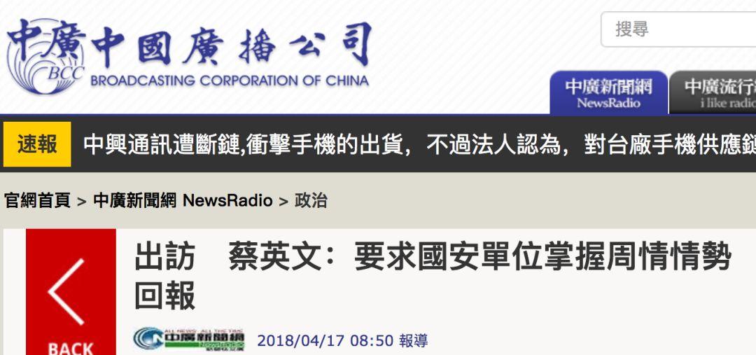 """台湾""""中广新闻网""""报道截图"""