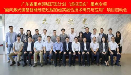 """大族激光召开广东省重点领域研发计划""""虚拟现实""""专项项目启动会"""
