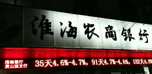 办贷款收受好处费、购物卡、手机,淮海农商银行原客户经理获刑